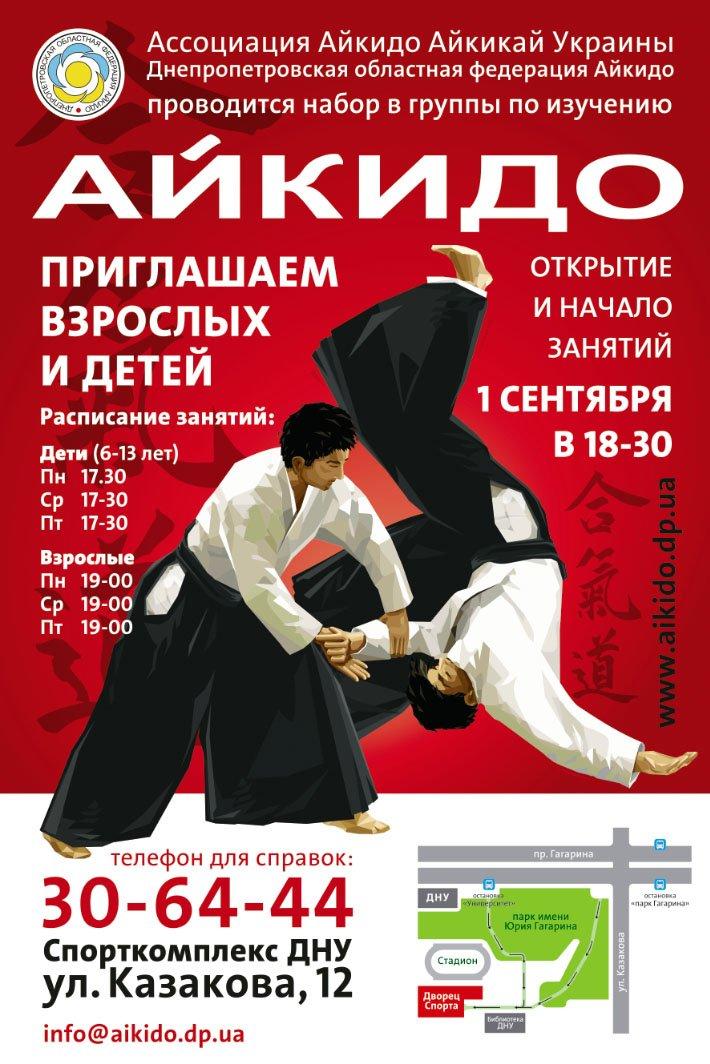 Aikido афиша 2014