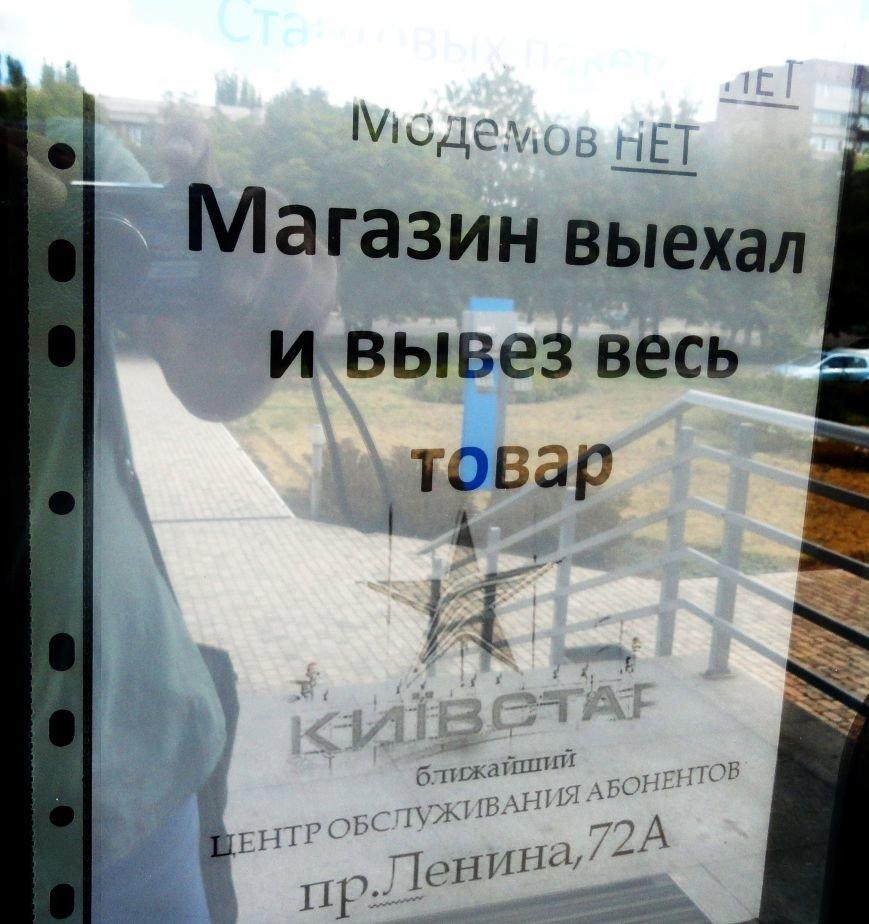 Компания «Киевстар» эвакуировалась из центрального офиса в Мариуполе, фото-2