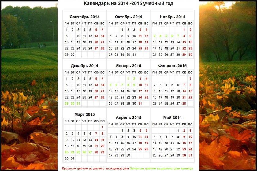 1 календарь