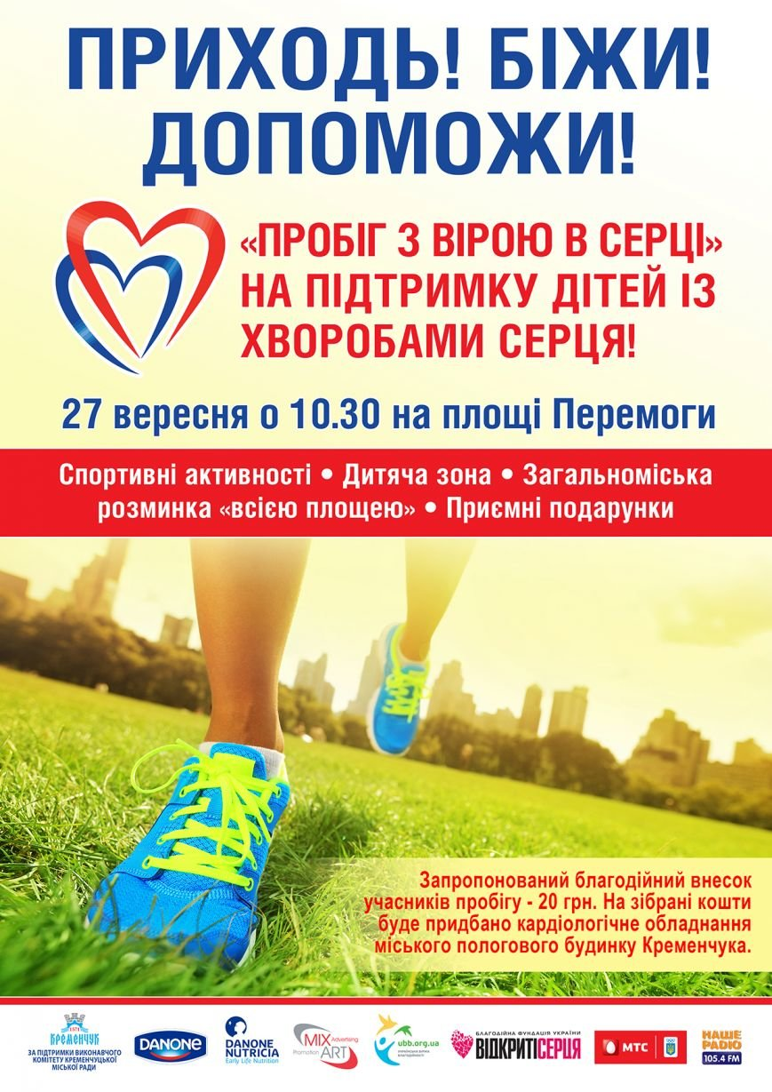 В Кременчуге состоится пятый «Пробег с верой в сердце», фото-1