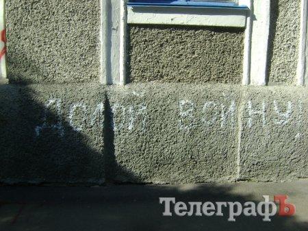 1 сентября хулиганы испачкали стены городского отдела образования (ФОТО), фото-2