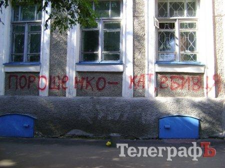 1 сентября хулиганы испачкали стены городского отдела образования (ФОТО), фото-1