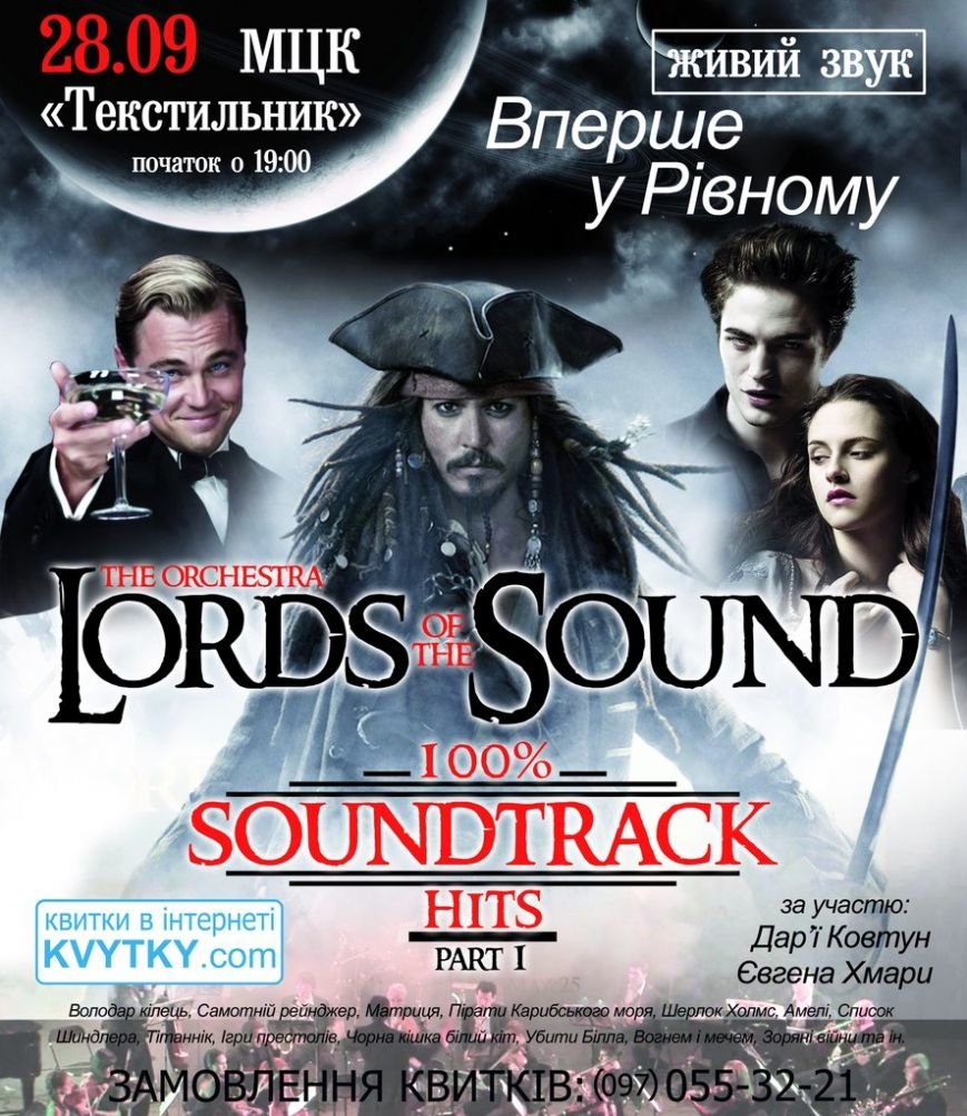 Київський оркестр зіграє для рівнян відомі саундтреки, фото-1