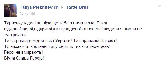 «Серце рветься, коли розумієш, що немає людини, яку любив як брата»,- Володимир Парасюк розповів про свого товариша, який загинув в АТО (ФОТО), фото-5