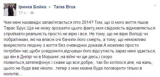 «Серце рветься, коли розумієш, що немає людини, яку любив як брата»,- Володимир Парасюк розповів про свого товариша, який загинув в АТО (ФОТО), фото-4