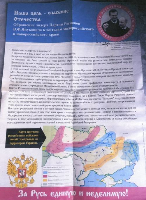 На Днепропетровщине ликвидирована диверсионная группа, созданная российскими спецслужбами, фото-3