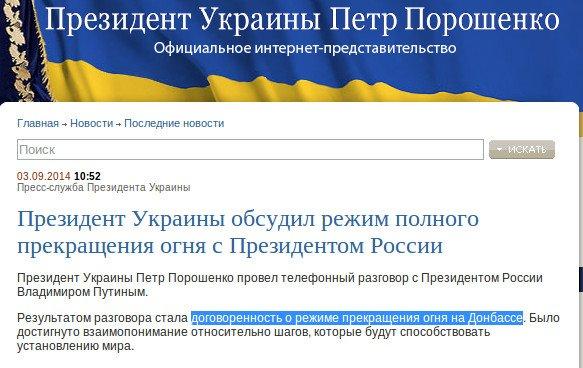 Порошенко договорился с Путиным о прекращении огня на Донбассе (ДОПОЛНЕНО), фото-1