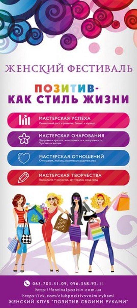 женский фестиваль1