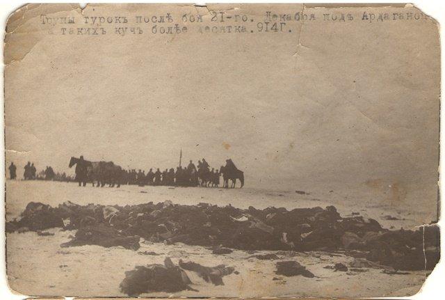 Группа трупов турецких солдат после боя 21-го декабря 1914 г. под Ардаганом. Из фондов Лабинского музея.