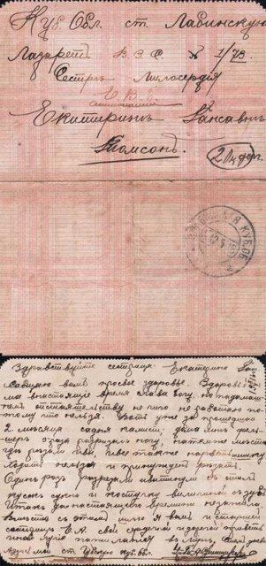 Письмо, датированное октябрем 1916 года, от урядника N из станицы Губской для сестры милосердия Е.Г. Тамсон в Лабинский госпиталь Всероссийского Земского Союза № 73
