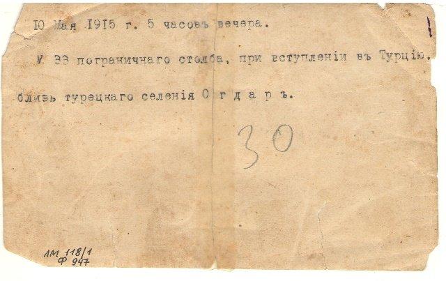 Кубанские казаки у 33 пограничного столба при вступлении в Турцию, близ турецкого селения Огдар. 1915 г. Из фондов Лабинского музея (2)