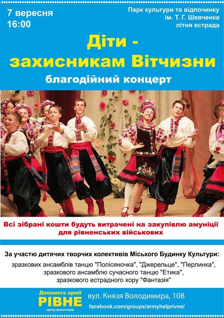 У Рівному відбудеться благодійний концерт «Діти - захисникам Батьківщини», фото-1