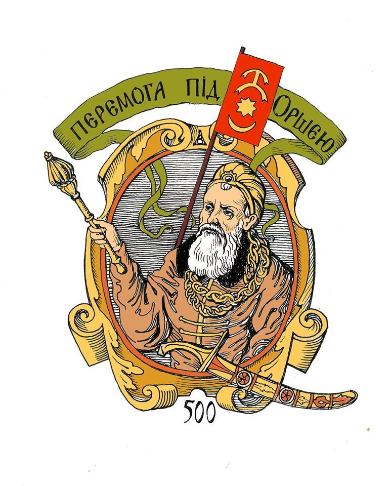 Програма заходів на Рівненщині із відзначення 500-річчя перемоги у битві під Оршею, фото-1