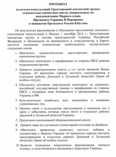 ОБСЕ опубликовала минский протокол, фото-1