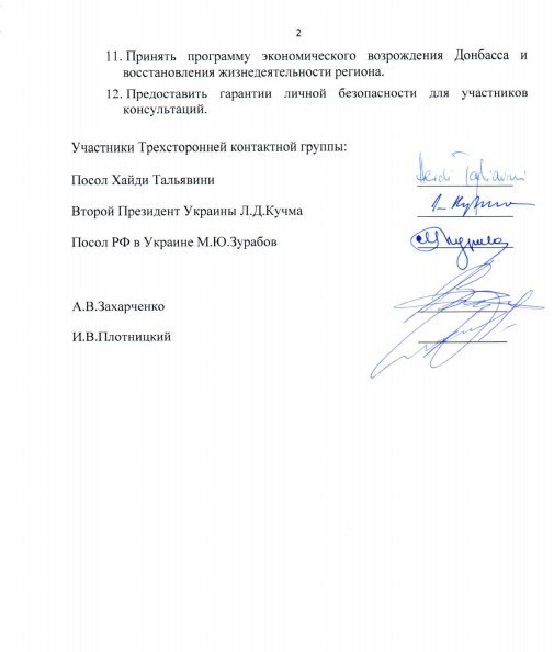 ОБСЕ опубликовала минский протокол, фото-2
