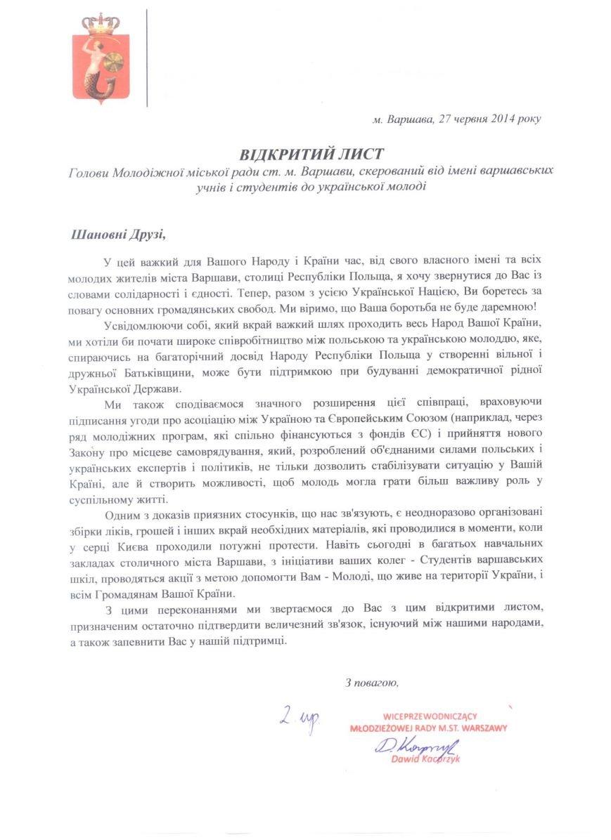 Відкритий лист Варшава