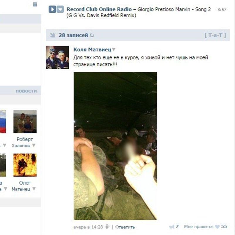 Десантник из Белгорода, оказавшийся в списках «погибших» на Украине, вышел на связь в «ВКонтакте», фото-1