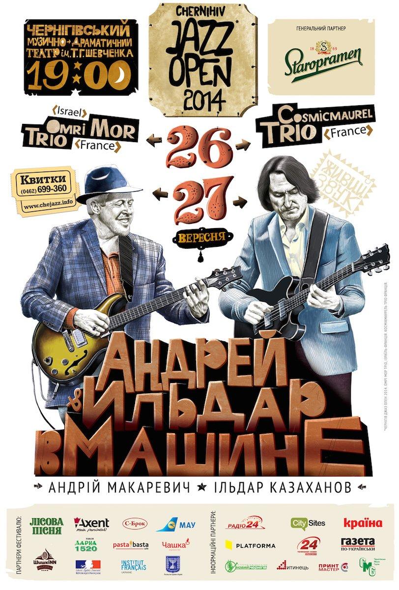 Макаревич, Чернігів і джаз!, фото-5
