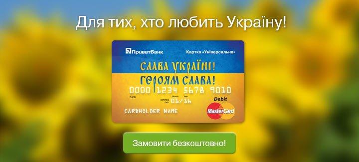 New_Card_ua