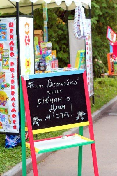 Сімейний Фестиваль «Місто Щастя» від «РівнеФест», фото-27