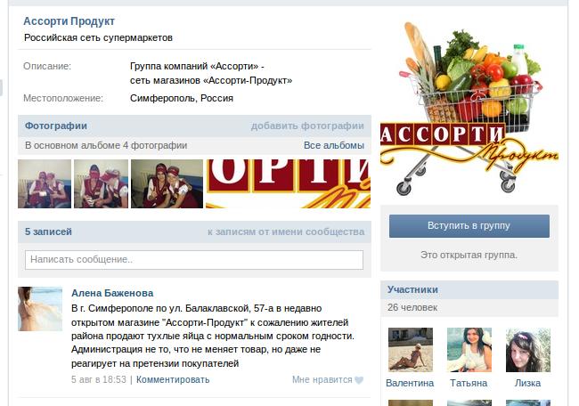 Снимок экрана - 10.09.2014 - 10:54:38