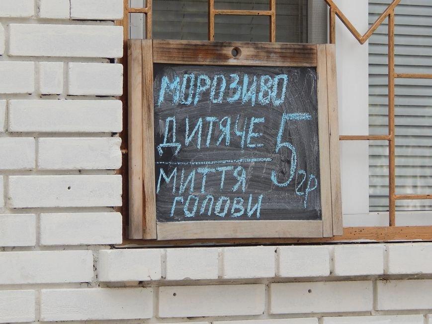 Киевлянкам предлагают головомойку, детям - мороженное (ФОТОФАКТ), фото-1