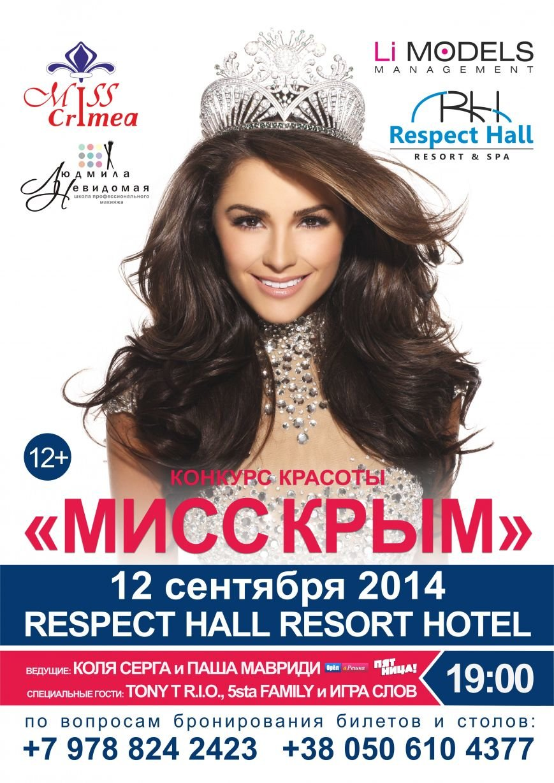 афиша а2 19-00 respect hall