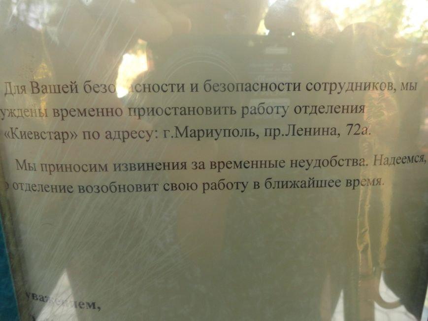 В Мариуполе офис «Киевстар» закрыли чтобы обезопасить клиентов (ФОТО), фото-2