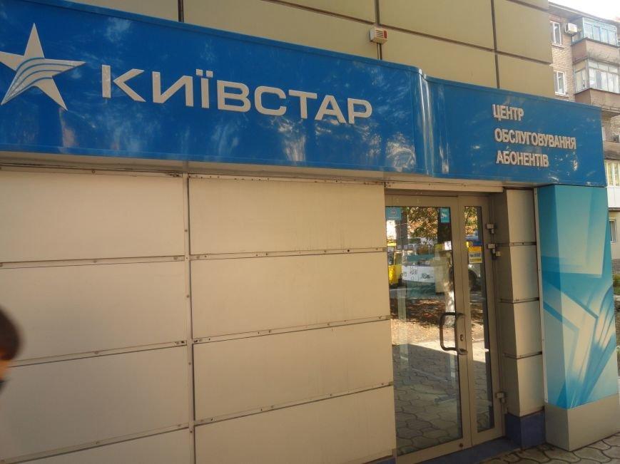 В Мариуполе офис «Киевстар» закрыли чтобы обезопасить клиентов (ФОТО), фото-3