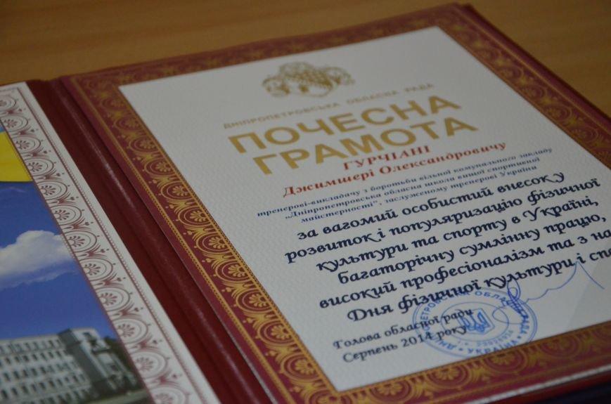 29 спортсменов Днепропетровщины получили награды по случаю Дня физической культуры и спорта, фото-2