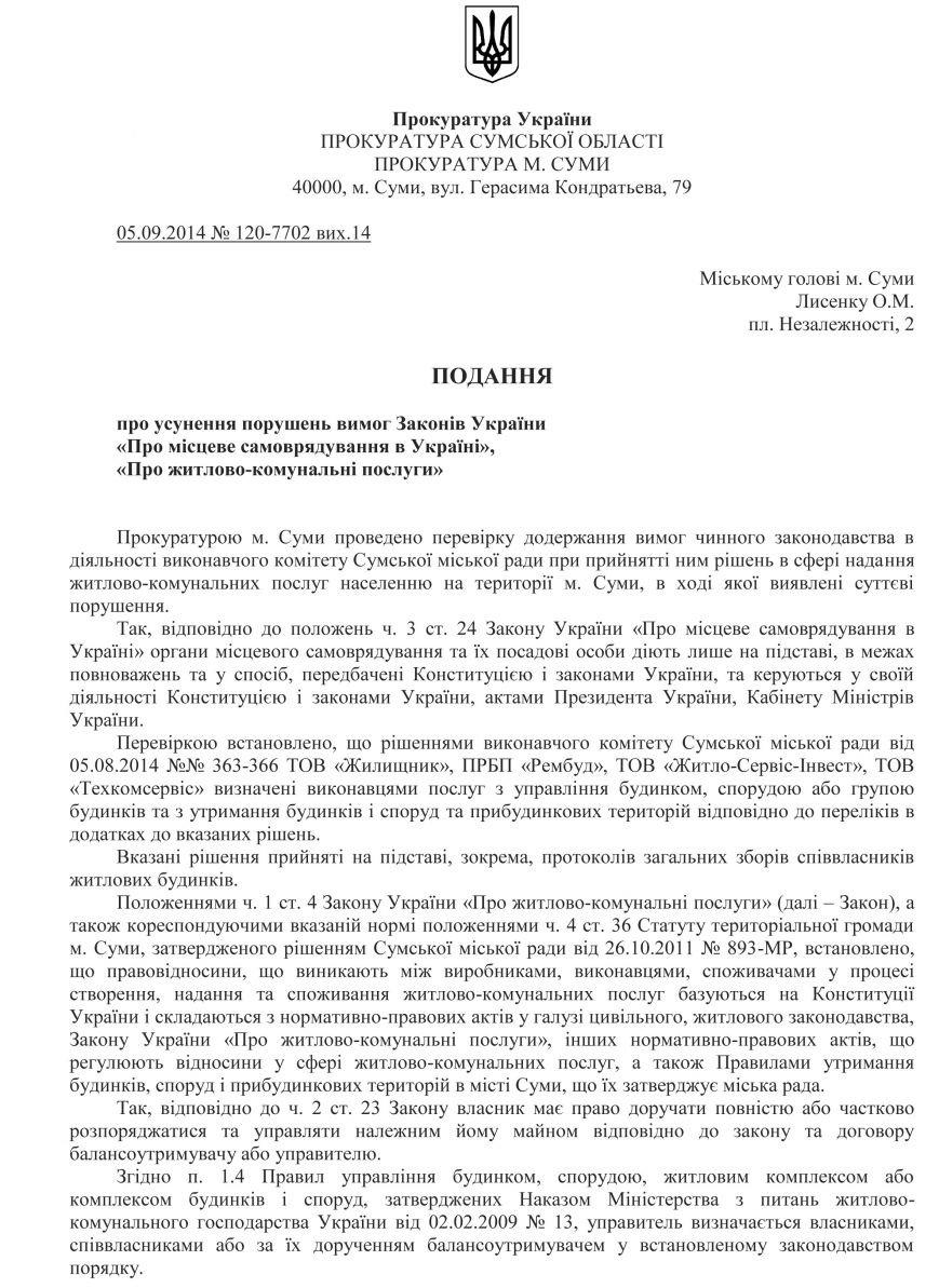 Прокуратура требует от горсовета вернуть 50 домов, отобранных у «Сумыжилья» (СКАНЫ), фото-1