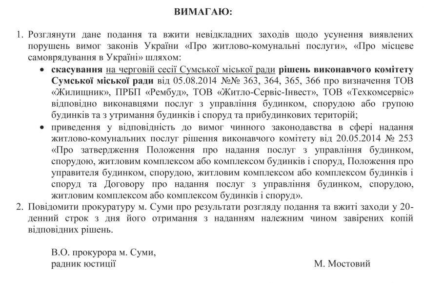 Прокуратура требует от горсовета вернуть 50 домов, отобранных у «Сумыжилья» (СКАНЫ), фото-4