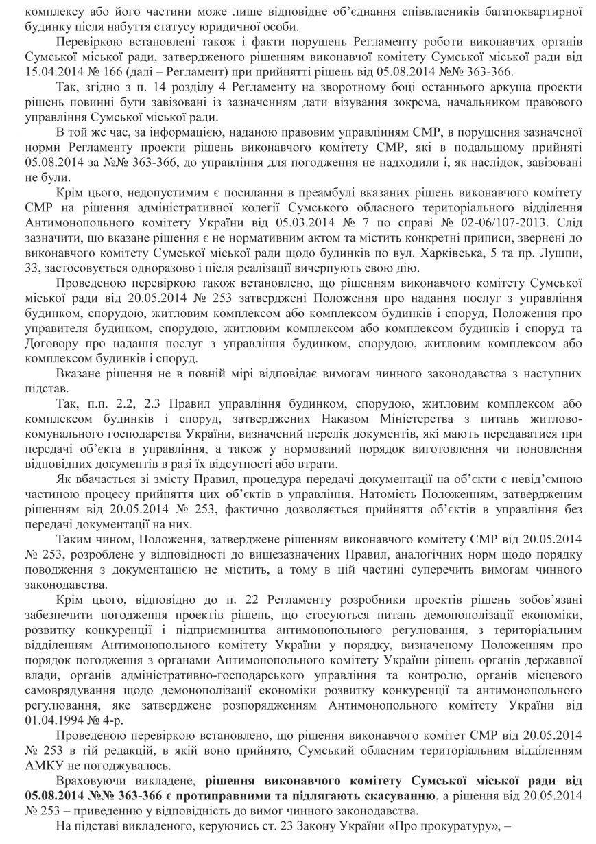 Прокуратура требует от горсовета вернуть 50 домов, отобранных у «Сумыжилья» (СКАНЫ), фото-3