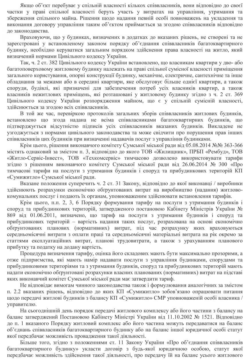 Прокуратура требует от горсовета вернуть 50 домов, отобранных у «Сумыжилья» (СКАНЫ), фото-2
