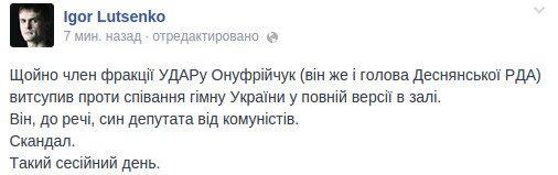 В Киевсовете депутаты поскандалили из-за государственного гимна (ДОПОЛНЕНО), фото-1