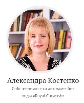 Aleksandra_Kostenko