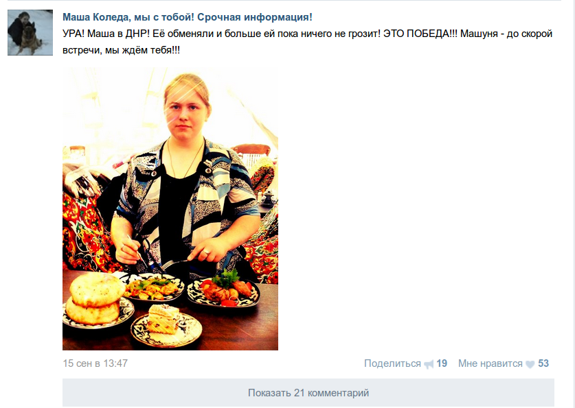 Марию Коледу, обвиняемую в стрельбе под Николаевской ОГА и шпионаже, отпустили