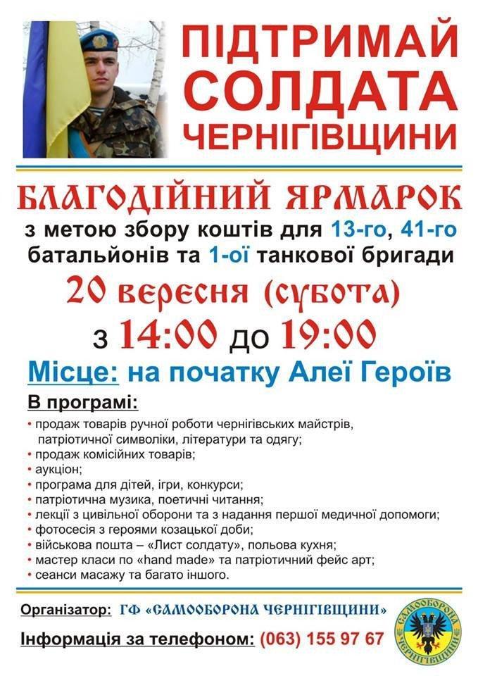 Завтра в Чернигове пройдет благотворительная ярмарка в поддержку украинских солдат, фото-1