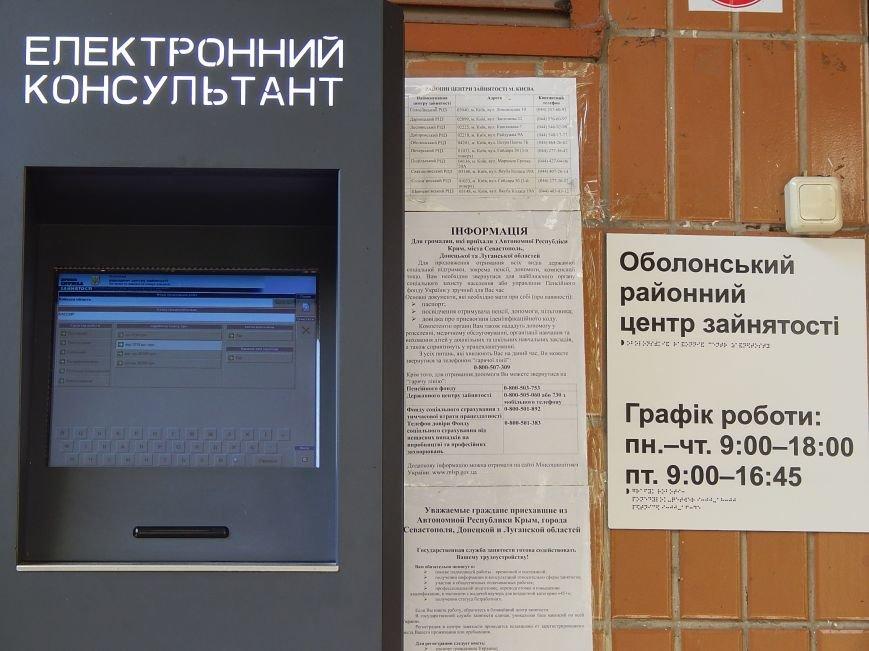 Чтобы стать секретарем, столичным безработным придется полгода поучиться (ФОТОФАКТ), фото-3
