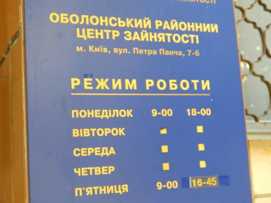Чтобы стать секретарем, столичным безработным придется полгода поучиться (ФОТОФАКТ), фото-1