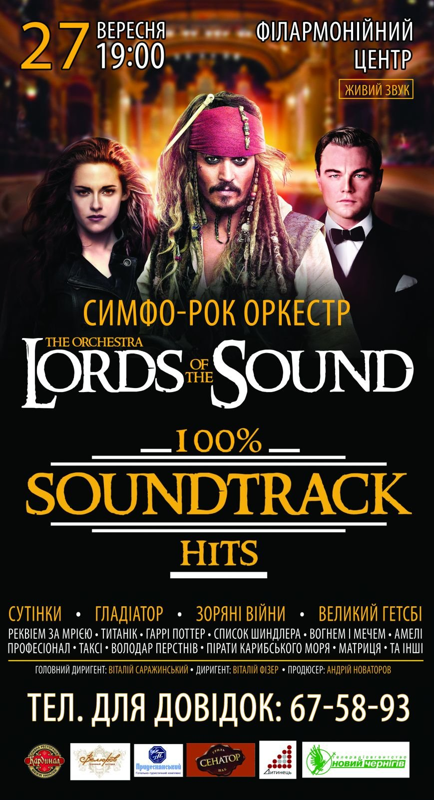 Чернигов_LordsSound_спецразмер640х1180