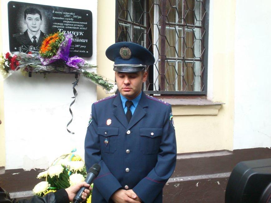 Сотрудники Днепродзержинской милиции, как память  о погибшем коллеге установили мемориальную доску, фото-4