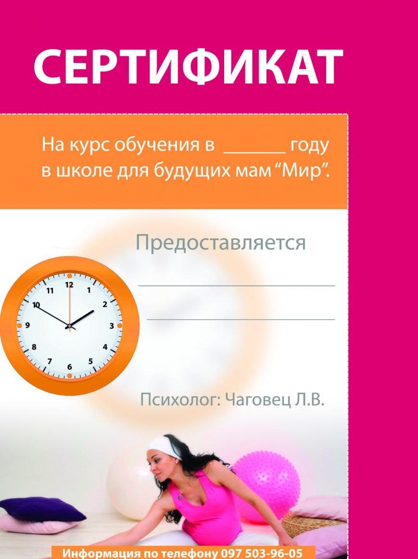 Сертификат МИР для сайта