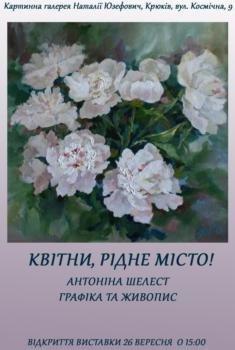 Цвети, родной  Кременчуг! (фото) - фото 1
