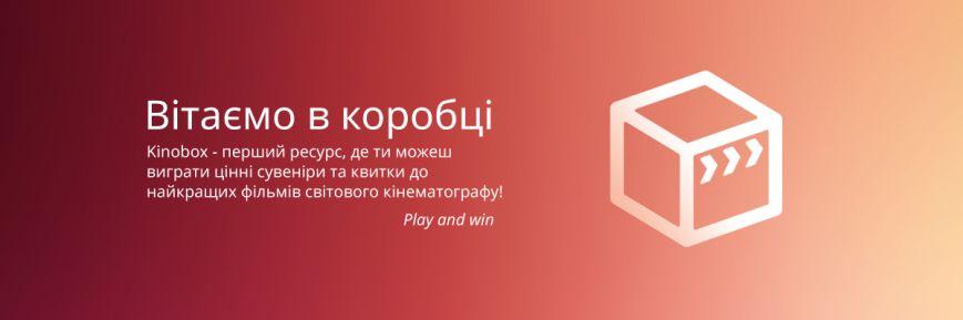 Kinobox.in.ua – унікальний проект з квитками та сувенірами в кіно!, фото-1