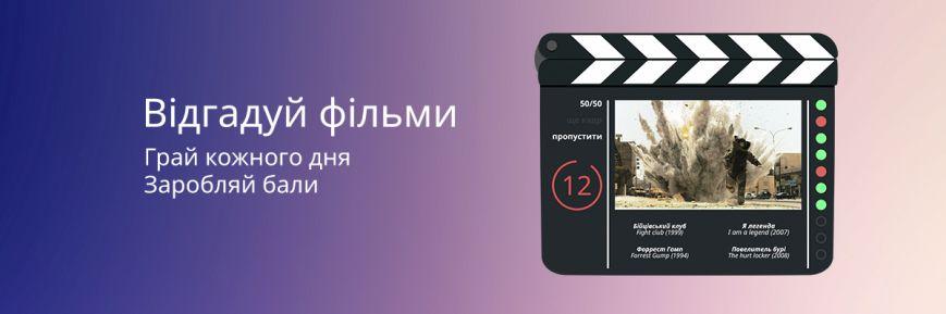 Kinobox.in.ua – унікальний проект з квитками та сувенірами в кіно!, фото-3
