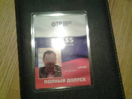 В Днепропетровской области СБУ задержала «агента» российских спецслужб и организатора диверсий на территории региона, фото-2