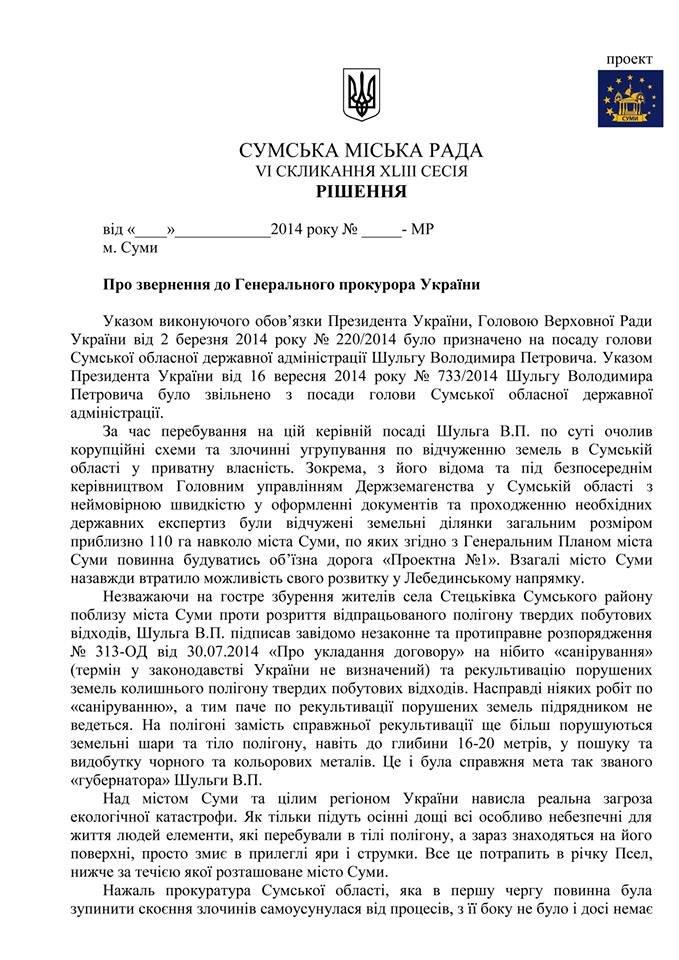 Сумской горсовет отказался рассматривать обращение к  Генпрокуратуре по  расследованию преступлений экс-губернатора (СКАНЫ), фото-1