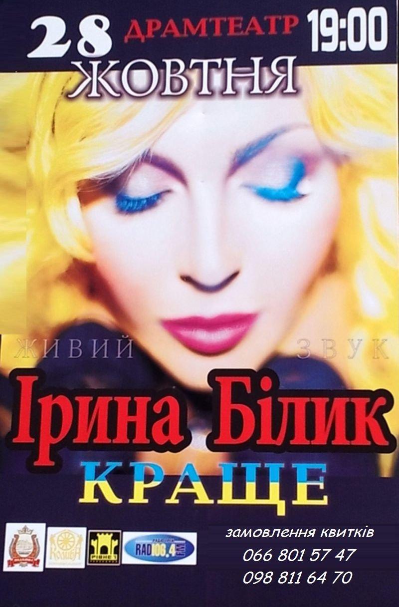 Ірина Білик завітає до Рівного з концертною програмою, фото-1