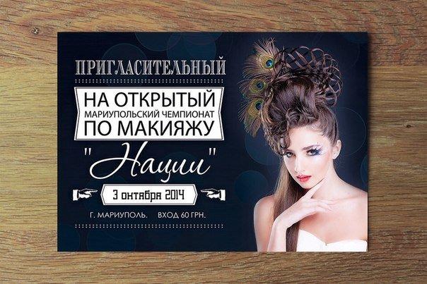 III Ежегодный Открытый Чемпионат по макияжу и парикмахерскому искусству Оксаны Дорофеевой «Нации», фото-1